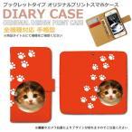 Xperia UL SOL22 スマホ ケース 手帳型 猫 CAT ペット ネコ ねこ スマホ 携帯 カバー エクスペリア d014201_01 au