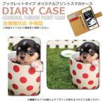 Disney Mobile on docomo DM-01G スマホ ケース 手帳型 PHOTO 犬 dog 子犬 ペット T-CUP スマホ 携帯 カバー ディズニー d018101_04 docomoの画像