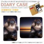 Disney Mobile on docomo DM-02H スマホ ケース 手帳型 PHOTO 夕焼け ボス サル 海 猿 スマホ 携帯 カバー ディズニー d018102_02 docomo