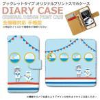 iPhone SE iPhoneSE スマホ ケース 手帳型 マリン 船 海 夏 Marin セーラー スマホ 携帯 カバー 各社共通 d023202_04 アイフォン
