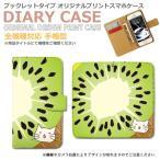 らくらくスマートフォン4 F-04J スマホ ケース 手帳型 夏 海 猫 ネコ ねこ キウイ 果物 スマホ 携帯 カバー ☆ d023303_03 docomo