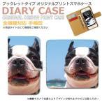 Galaxy S6 SC-05G スマホ ケース 手帳型 ペット 犬 わんちゃん ブサカワ スマホ 携帯 カバー ギャラクシー d024002_03 docomo