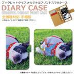 DIGNO E 503KC スマホ ケース 手帳型 ペット 犬 わんちゃん ブサカワ スマホ 携帯 カバー 京セラ d024002_05 ワイモバイル