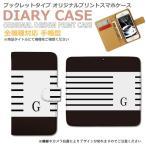 Qua phone PX LGV33 スマホ ケース 手帳型 イニシャル ペア 英字 G マーク スマホ 携帯 カバー LG Electronics d024102_02 au