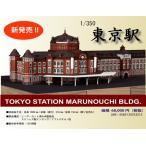 木製建築模型1/350 東京駅(w) p-6929