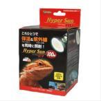 ビバリア爬虫類用紫外線&保温ランプ ハイパーサンUV 100W P5254