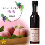 スイートビネガー 桃 150ml 単品 山梨県産 完熟桃果汁 熟成ワインビネガー ドリンクビネガー