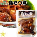 鳥もつ煮 200g 山梨 郷土料理 B級グルメ ご当地グルメ 時短 料理