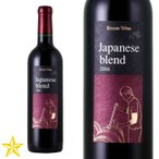 山梨ワイン 赤 ミディアムフルボディ 塩山洋酒 ジャパ