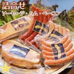 食べ応えの ベーコン・ハムセット ソーセージ3種類 オールドベーコン カスラハム