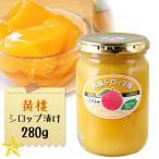 山梨県産 朝採れ 黄桃 食べやすくカット 黄桃シロップ漬け 小 280g 単品