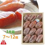 お歳暮の贈り物に最適 枯露柿 小型箱 Mサイズ 7〜11個入り 甲州百目を使った山梨の伝統高級和菓子