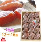 お歳暮の贈り物に最適 枯露柿 2号箱 Mサイズ 12〜16個入り 甲州百目を使った山梨の伝統高級和菓子
