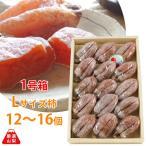 お歳暮の贈り物に最適 枯露柿 1号箱 Lサイズ 12〜16個入り 甲州百目を使った山梨の伝統高級和菓子