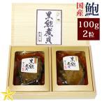 国産天然黒鮑煮貝 100g×2粒 お歳暮などの贈り物に最適 かいやの煮貝