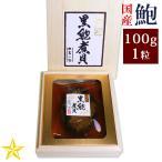 国産天然黒鮑煮貝 100g×1粒 お歳暮などの贈り物に最適 かいやの煮貝