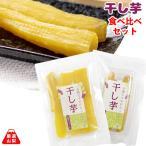干し芋 食べ比べセット スライス 120g スティック 150g サツマイモ 紅はるか 和菓子