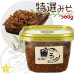 特選みそ 650g 山梨 味噌 伝統の味 手造り 青大豆 無添加 天然醸造
