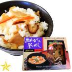 贅沢 あわびの釜飯(1袋3合用)炊き込みご飯、混ぜ込みご飯、ちらし寿司やおこわに