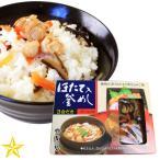 山梨かいやのほたての釜飯(1袋3合用)炊き込みご飯、混ぜ込みご飯、ちらし寿司やおこわに