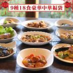 18品豪華中華福袋セット 送料無料 惣菜 お惣菜 おか