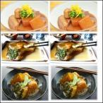 冷凍 惣菜 6点盛りEセット(豚バラ大根 カレイの煮つけ 南瓜のそぼろ煮) おかず   おつまみ お試し セット  無添加 お弁当 詰め合わせ