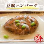 豆腐ハンバーグ 1袋 惣菜 お惣菜 おかず ギフト おつまみ お試し セット 冷凍 無添加 お弁当 詰め合わせ 食品 煮物