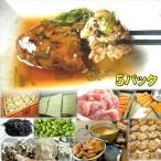 豆腐ハンバーグ 5袋  惣菜 お惣菜 おかず ギフト おつまみ お試し セット 冷凍 無添加 お弁当 詰め合わせ 食品 煮物