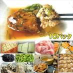 豆腐ハンバーグ 10袋 惣菜 お惣菜 おかず ギフト  おつまみ お試し セット 冷凍 無添加 お弁当 詰め合わせ 食品 煮物