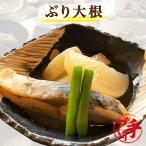 ぶり大根 1袋  惣菜 お惣菜 おかず ギフト おつまみ お試し セット 冷凍 無添加 お弁当 詰め合わせ 食品 煮物