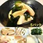 若竹煮 5袋 惣菜 お惣菜 おかず ギフト  おつまみ お試し セット 冷凍 無添加 お弁当 詰め合わせ 食品 煮物