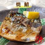 焼鯖 1パック 惣菜 お惣菜 おかず  ギフト  おつまみ お試し セット 冷凍 無添加 お弁当 詰め合わせ 食品 煮物