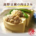 高野豆腐の肉はさみ1袋  惣菜 お惣菜 おかず ギフト おつまみ お試し セット 冷凍 無添加 お弁当 詰め合わせ 食品 煮物