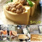 高野豆腐の肉はさみ 5袋 惣菜 お惣菜 おかず ギフト おつまみ お試し セット 冷凍 無添加 お弁当 詰め合わせ 食品 煮物
