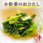 惣菜 お惣菜 おかず お歳暮 ギフト おせち 小松菜のおひたし 1袋 おつまみ お試し セット 冷凍 無添加 お弁当 詰め合わせ 食品 煮物