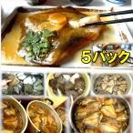カレイの煮つけ 5パック  惣菜 お惣菜 おかず ギフト おつまみ お試し セット 冷凍 無添加 お弁当 詰め合わせ 食品 煮物