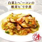 白菜とベーコンの椎茸ピリ辛煮1パック 惣菜 お惣菜 おかず  ギフト  おつまみ お試し セット 冷凍 無添加 お弁当 詰め合わせ 食品 煮物