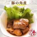 惣菜 お惣菜 おかず お歳暮 ギフト おせち 豚の角煮 1袋 おつまみ お試し セット 冷凍 無添加 お弁当 詰め合わせ 食品 煮物