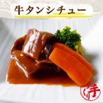 牛タンシチュー 1袋 惣菜 お惣菜 おかずギフト  おつまみ お試し セット 冷凍 無添加 お弁当 詰め合わせ 食品 煮物