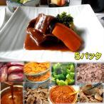 牛タンシチュー 5パック  惣菜 お惣菜 おかず ギフト  おつまみ お試し セット 冷凍 無添加 お弁当 詰め合わせ 食品 煮物