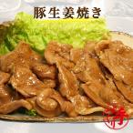 惣菜 お惣菜 おかず お歳暮 ギフト おせち 豚の生姜焼 1袋 おつまみ お試し セット 冷凍 無添加 お弁当 詰め合わせ 食品 煮物