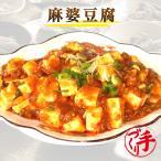 麻婆豆腐 1袋  惣菜 お惣菜 おかず ギフト おつまみ お試し セット 冷凍 無添加 お弁当 詰め合わせ 食品 煮物