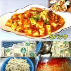 麻婆豆腐 5袋  惣菜 お惣菜 おかず ギフト おつまみ お試し セット 冷凍 無添加 お弁当 詰め合わせ 食品 煮物