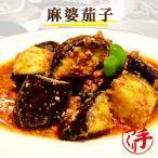 惣菜 お惣菜 おかず  ギフト おせち 麻婆茄子 1袋 おつまみ お試し セット 冷凍 無添加 お弁当 詰め合わせ 食品 煮物