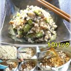 お歳暮 ギフト おせち 卯の花 10袋 惣菜 お惣菜 おかず おつまみ お試し セット 冷凍 無添加 お弁当 詰め合わせ 食品 煮物