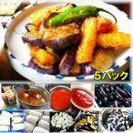 イカと茄子のスイートチリソース5袋 惣菜 お惣菜 おかず  ギフト  おつまみ お試し セット 冷凍 無添加 お弁当 詰め合わせ 食品 煮物