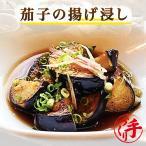 茄子の揚浸し 1パック  惣菜 お惣菜 おかず ギフト おつまみ お試し セット 冷凍 無添加...