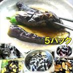 茄子の揚浸し 5パック  惣菜 お惣菜 おかず ギフト おつまみ お試し セット 冷凍 無添加 お弁当 詰め合わせ 食品 煮物