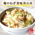 鶏のネギ香味丼の具1パック 惣菜 お惣菜 おかず  ギフト おかず おつまみ お試し セット 冷凍 無添加 お弁当 詰め合わせ 食品 煮物
