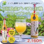 石垣島産 プレミアム 有機 パイナップル ジュース 100% 500ml 高級 内祝 出産祝い お返し 法人 ギフト 贈り物 贈答 にぴったりな 父の日